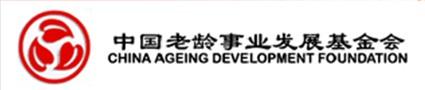 中国老龄事业发展基金会