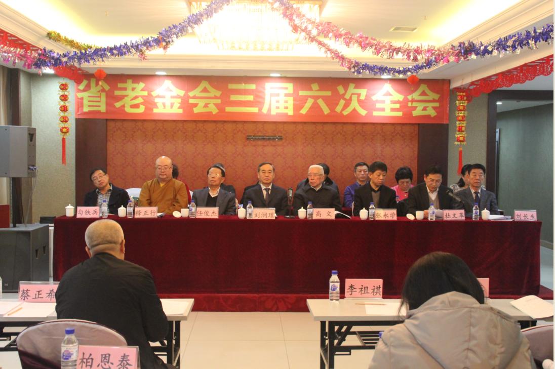 吉林省老龄事业发展基金会第三届理事会第六次全体会议圆满结束