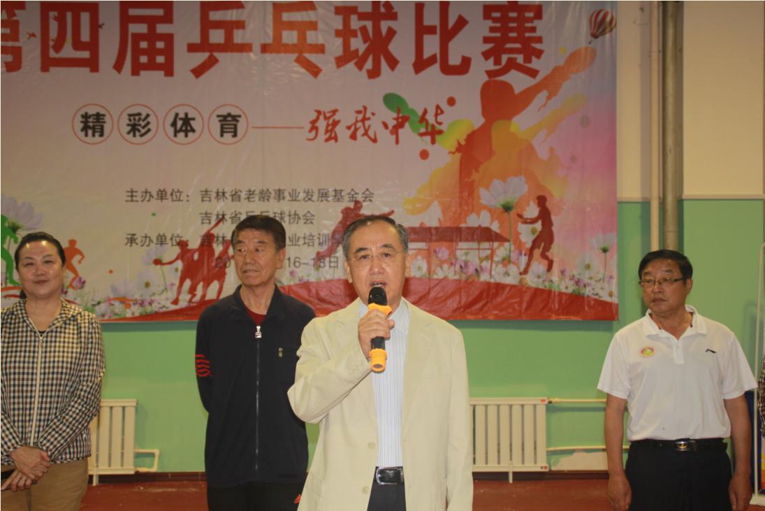 """华人娱乐彩票官方唯一登陆""""老年希望工程杯""""第四届乒乓球比赛比赛"""