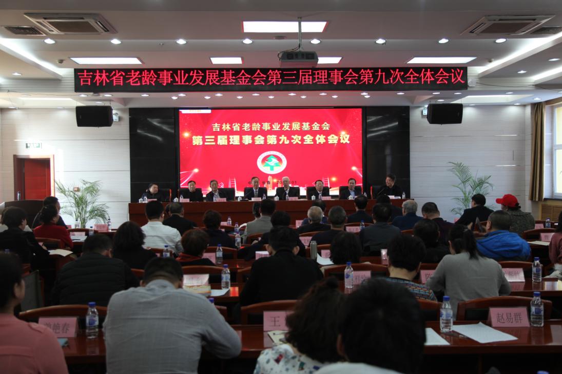 吉林省老龄事业发展基金会 召开第三届理事会第九次全体会议